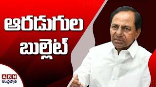 Special focus on KCR politics- Telangana formation day..