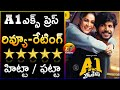 A1 Express Review| Sundeep Kishan A1 Express Movie Review - plus Minus Points | T2Blive