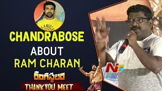 Chandrabose Speech @ Rangasthalam Thank You Meet..