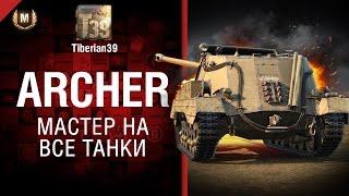 Мастер на все танки №125: Archer - от Tiberian39