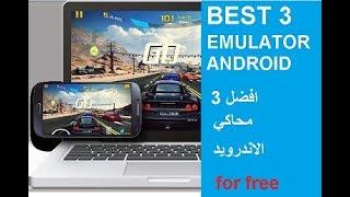 best 3 emulator I android game in your pc Iالعاب اندرويد على حاسوبك ...