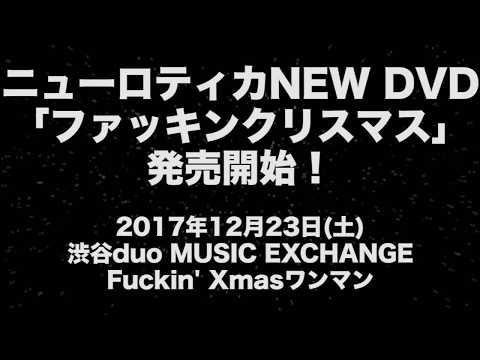 ニューロティカNEW DVD「ファッキンクリスマス」
