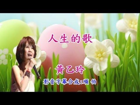 黃乙玲 人生的歌KTV左伴右唱 無口白 1080P