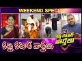 Katti Katar Varthalu Weekend Highlights | Best Of Katti Katar Varthalu | 24th January 2021 | 10TV