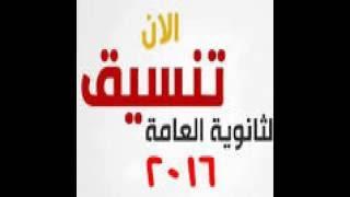 tansik egypt تنسيق الكليات 2016 تنسيق الثانويه العامه 2016 www ...