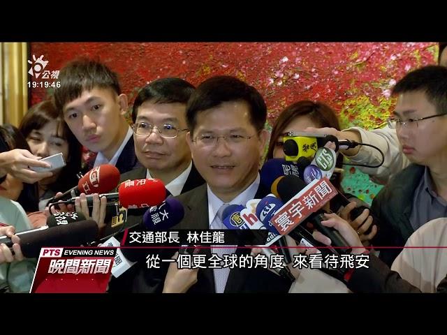 世界飛安高峰會首次在台舉辦 中國缺席
