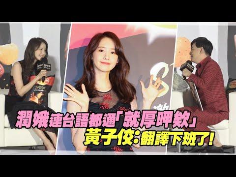 潤娥連台語都通「就厚呷欸」 黃子佼:翻譯下班了!