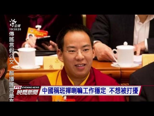 班禪喇嘛失蹤25年 美促中國公開下落
