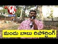 Bithiri Sathi Reporting On Alcohol And Drug Addicts In India