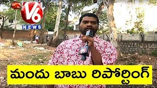 Bithiri Sathi Reporting On Alcohol And Drug Addicts In Ind..