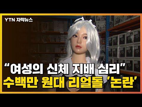 [자막뉴스] '수백만 원' 여성 신체 본뜬 리얼돌, 계속되는 논란 / YTN