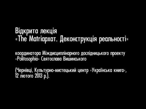 Святослав Вишинський - The Matriархат. Деконструкція реальності (2013) (2)