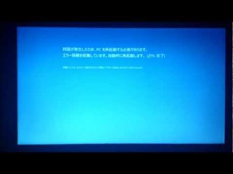 my computer blue screen when i watch netflix