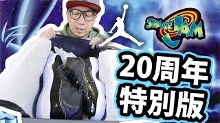 Air Jordan XI!20周年Space Jam特別版!