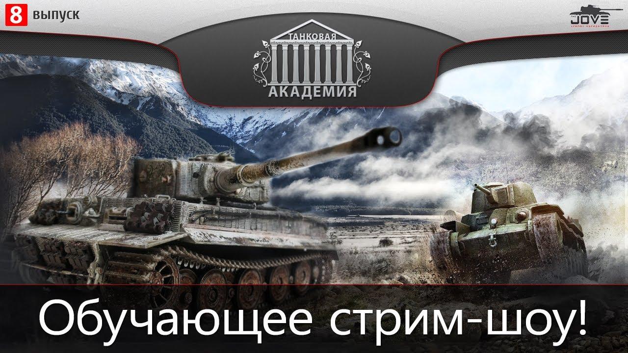 Танковая Академия #8. Молодой стример Дениска (5ocents)