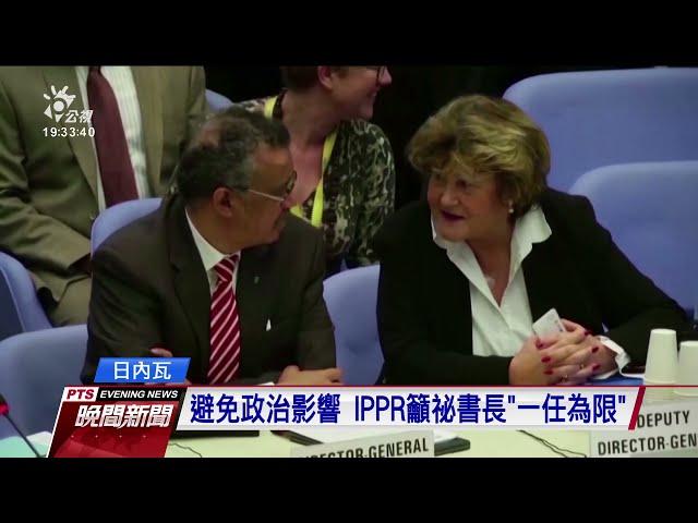 WHO獨立小組籲改革 秘書長一任為限減少政治影響