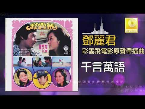 邓丽君 Teresa Teng - 千言萬語 Qian Yan Wan Yu (Original Music Audio)