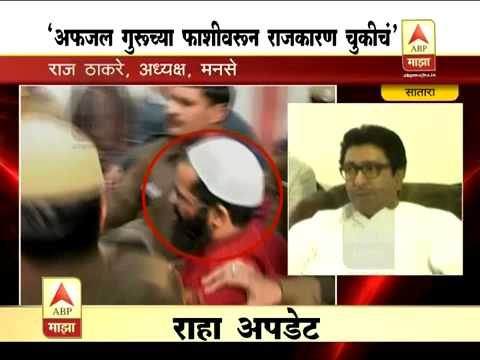Mr Raj Thackeray On Afzal Hanging - Smashpipe News