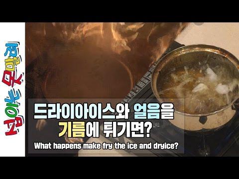 드라이아이스와 얼음을 끓는 기름에 넣으면?! 매우 위험한 폭발 실험 [섭이는못말려]