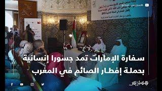 سفارة الإمارات تمد جسورا إنسانية بحملة إفطار الصائم  ...