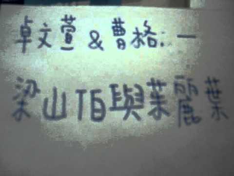卓文萱&曹格-梁山伯與茱麗葉 Cover by yuya