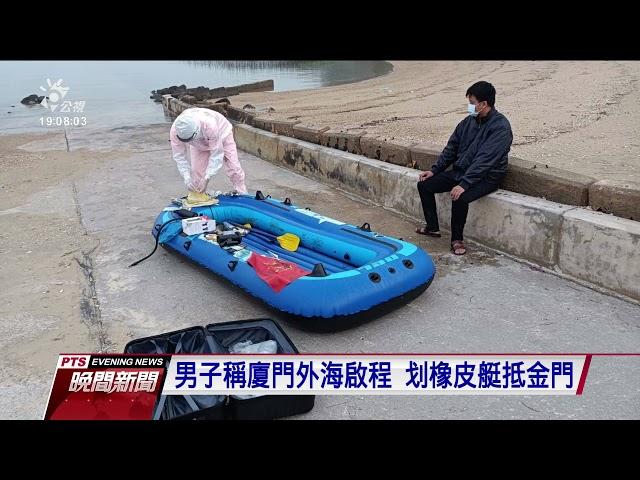 又要投奔自由 5天內第2度有中國男子駕橡皮艇偷渡來台