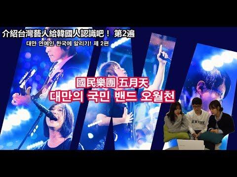 介紹台灣藝人給韓國人認識 國民樂團 五月天 篇 대만 연예인 한국에 알리기! 제2편 대만 국민밴드 오월천