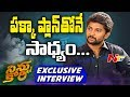 Nani's  Exclusive Interview