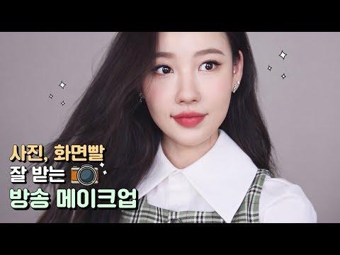 [Eng] 사진 화면빨 잘받는 방송메이크업📷✨ l 이사배(RISABAE Makeup)