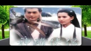 Thần Điêu Đại Hiệp 1995  (Nhạc Hoa)