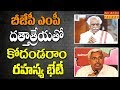 Kodandaram Secret Meet With BJP MP Dattatreya over Alliance!
