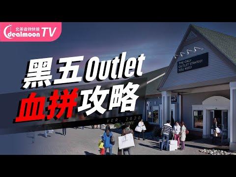 2020 黑色星期五 Outlet 奥特莱斯血拼攻略,Woodbury, Premium Outlets 纽约/加州/美中