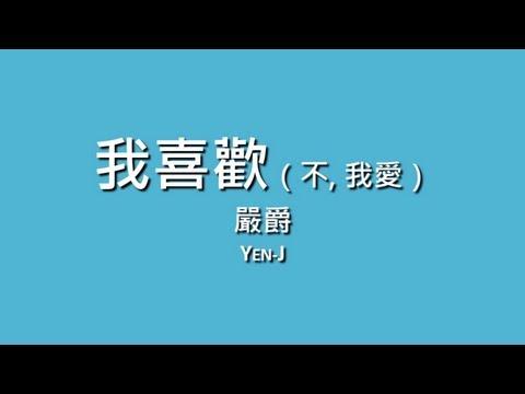 嚴爵 Yen-J / 我喜歡(不,我愛)【歌詞】