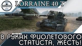 Lorraine 40 t в руках фиолетового статиста, просто жесть!