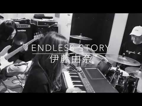 「ENDLESS STORY」伊藤由奈 cover