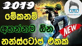 2019 New Hits Sinhala Song || Dj Remix || NEW LOVE SONG SINHALA 2019