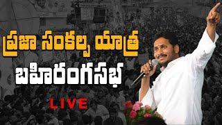 YS Jagan Mohan Reddy Praja Sankalpa Yatra Srikakulam Live || Bezawada Media