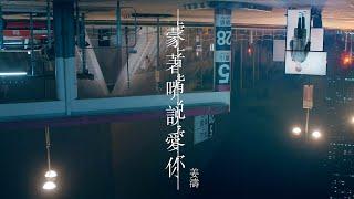 姜濤 Keung To 《蒙著嘴說愛你》 MV - YouTube YouTube 影片