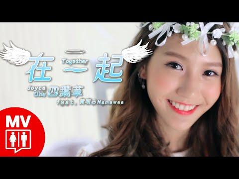 在一起 Together - Joyce Chu 四葉草@RED PEOPLE feat.Namewee 黃明志