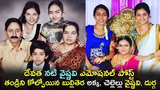 Tv actresses Durga & Vyshanavi are sisters; Vyshanavi ..