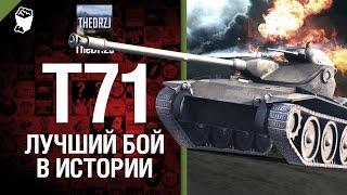 T71 - Лучший бой в истории - от TheDRZJ