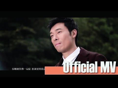 許志安 Andy Hui -《你的男人》Official Music Video