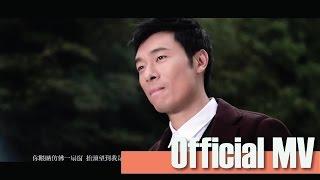 許志安 - 你的男人 YouTube 影片