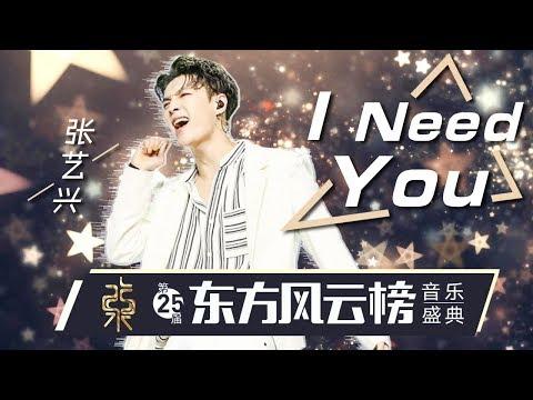张艺兴《I Need You》小绵羊舞动全场   第25届东方风云榜音乐盛典【东方卫视官方高清】