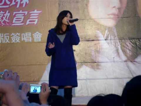 楊丞琳改版簽唱會-在你懷裡的微笑