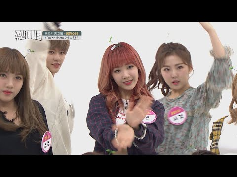 [Weekly Idol EP.375] GWSN's 'Puzzle Moon' 2X faster dance