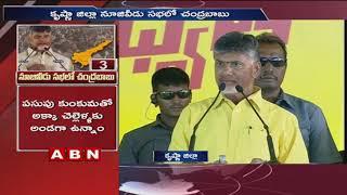CM Chandrababu Naidu speech in Praja Darbar Sabha at Nuzvid | Part 2 | ABN Telugu
