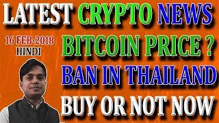 Indian Government to regulate Bitcoin exchanges | Latest Crypto News | Link Adhar & PAN with Wallet