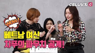 [Celuv.TV Special] 베트남 여신 치 푸(Chi Pu)의 파우치 대공개!