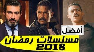 أفضل 10 مسلسلات رمضان 2018     -